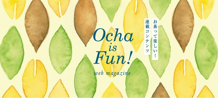 Ocha is Fun!