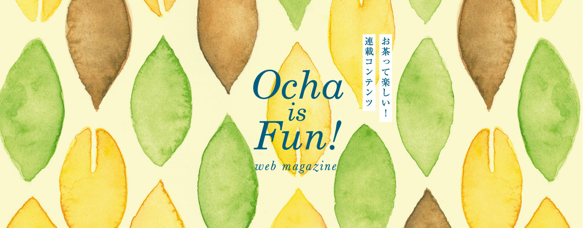 Ocha is Fun