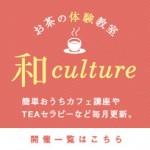 楽しみながら学べる 【和*Culture】 講座スケジュール